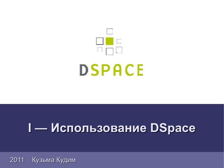 Utilizarea DSpace