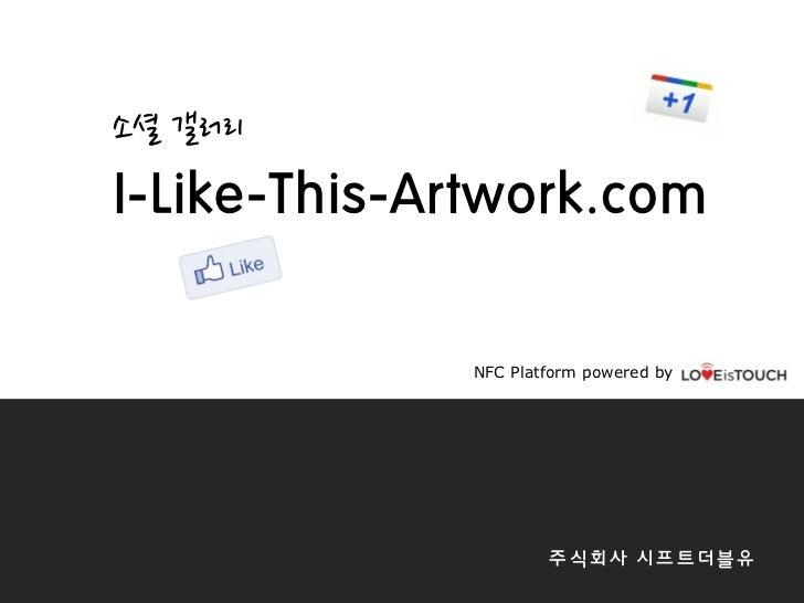 소셜 갤러리I-Like-This-Artwork.com             NFC Platform powered by                     주식회사 시프트더블유