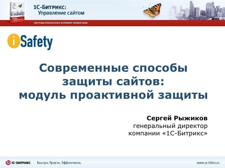 I Safety 1c Bitrix