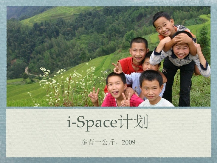 I Space计划(公开版)