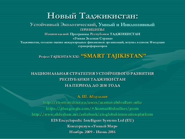 Новый Таджикистан: Устойчивый Экологический, Умный и Инклюзивный ПРИНЦИПЫ Национальной Программы Республики ТАДЖИКИСТАН «У...