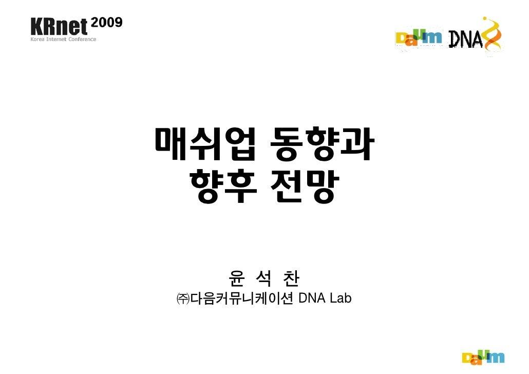 매쉬업 동향과  향후 전망       윤 석 찬 ㈜다음커뮤니케이션 DNA Lab