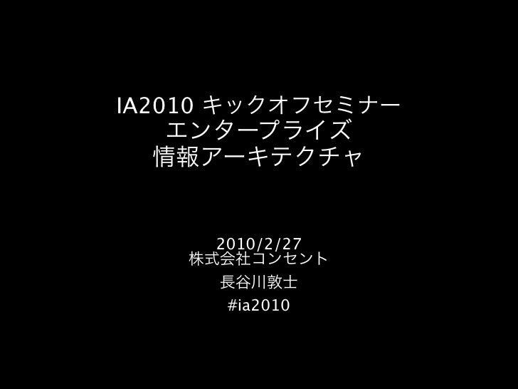 IA2010              2010/2/27             #ia2010