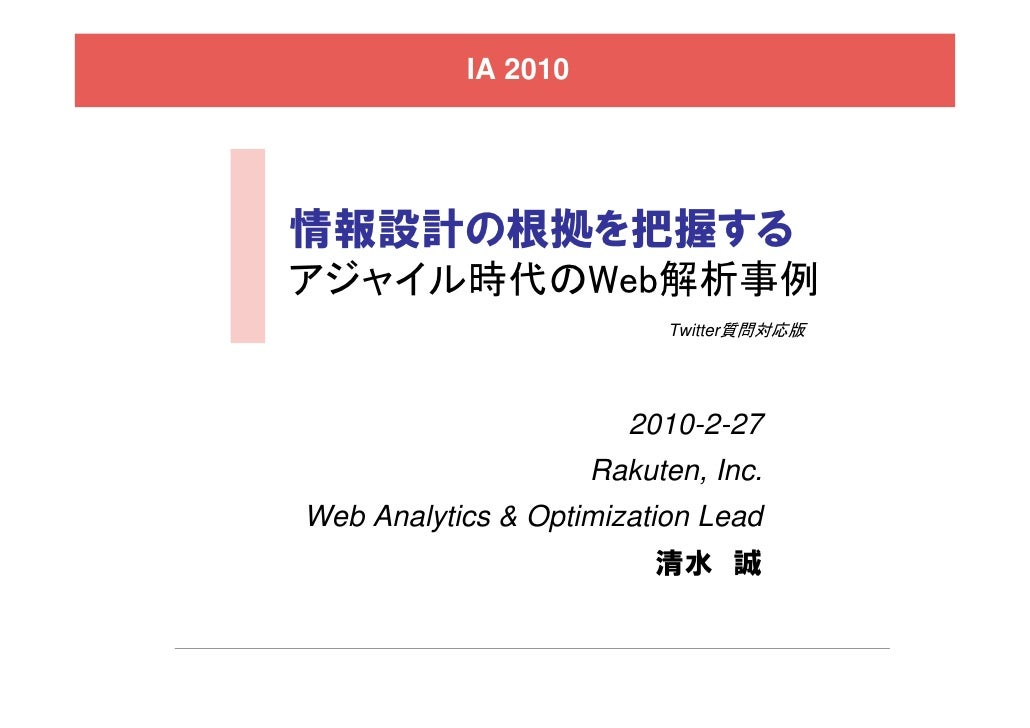 IA 2010     情報設計の根拠を把握する アジャイル時代のWeb解析事例                           Twitter質問対応版                            2010-2-27      ...