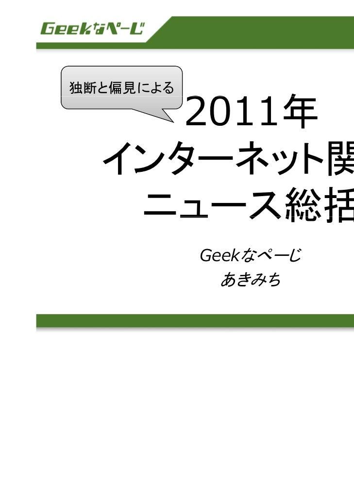 独断と偏見による     2011年  インターネット関連   ニュース総括    ュ ス総括           Geekなぺーじ               なぺ じ            あきみち