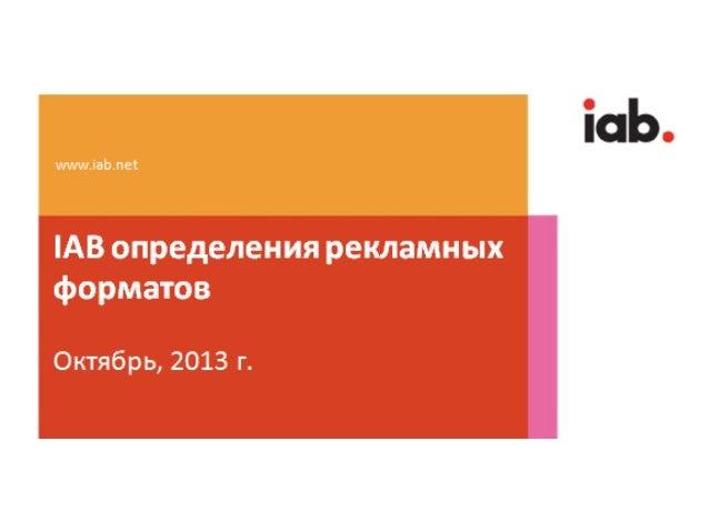 Определения рекламных форматов по  стандарту IAB  Ниже приводятся определения форматов интернет-рекламы в соответствии со ...