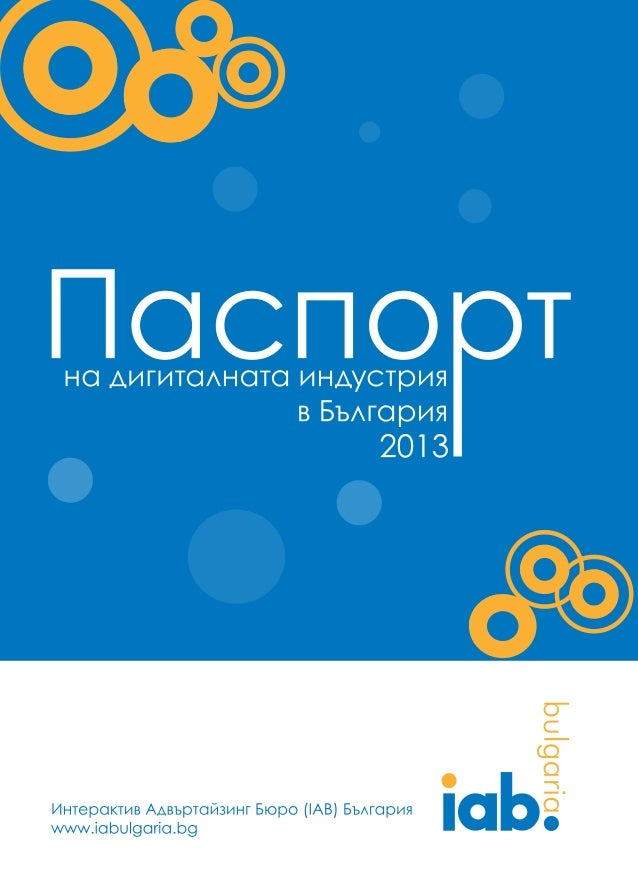 iab Bulgaria's - Digital Passport 2013