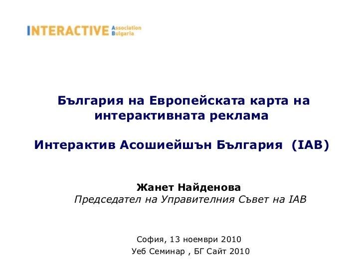 България на Европейската карта на интерактивната реклама   Интерактив Асошиейшън България   (IAB)     Жанет Найденова   Пр...