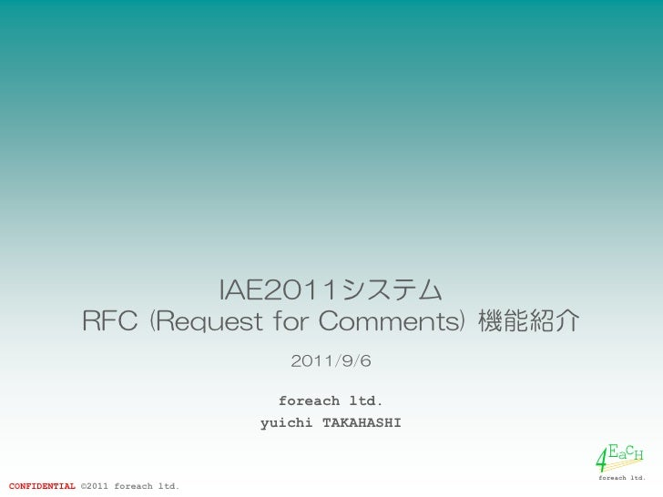 IAE2011: Request for Comments 機能説明