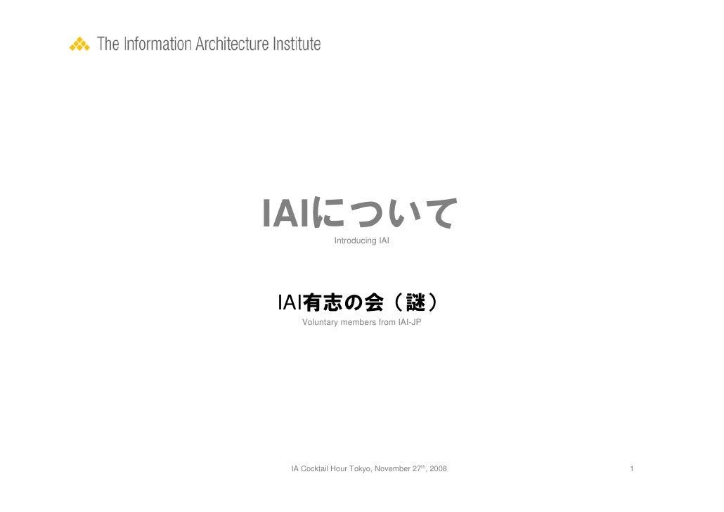 IAIについて     Introducing IAI     IAI有志の会(謎)    Voluntary members from IAI-JP      IA Cocktail Hour Tokyo, November 27th, 20...