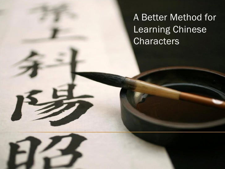 A Better Method for Learning Chinese Characters