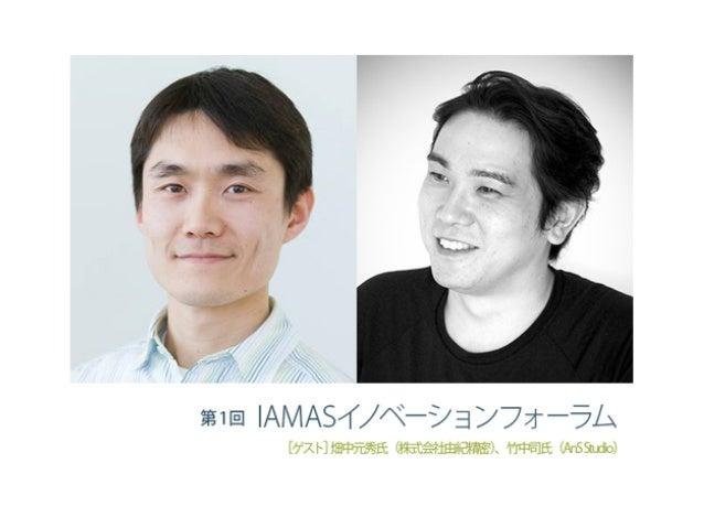 2013年4月からのIAMASイノベーション工房の活動 Activities of the IAMAS Innovation Studio since April 2013