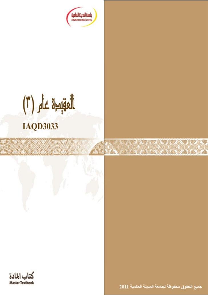 Iaqd3033 aqidah 3