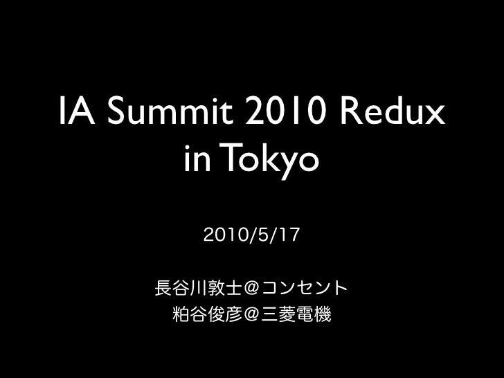 IA Summit 2010 Redux in Tokyo