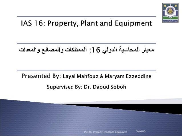 Ias 16 pp&e   group 9(layal mahfouz-maryam ezzeddine)