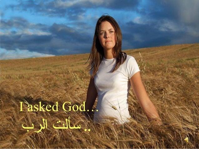 الرب سألت .. I asked God…