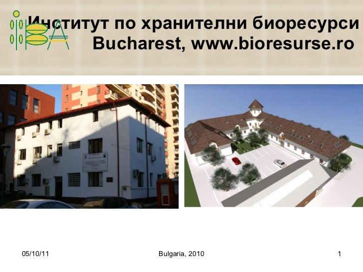 Институт по хранителни биоресурси Bucharest, www.bioresurse.ro