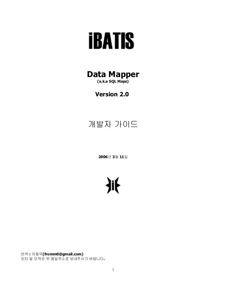Data Mapper                         (a.k.a SQL Maps)                        Version 2.0                      개발자 가이드      ...