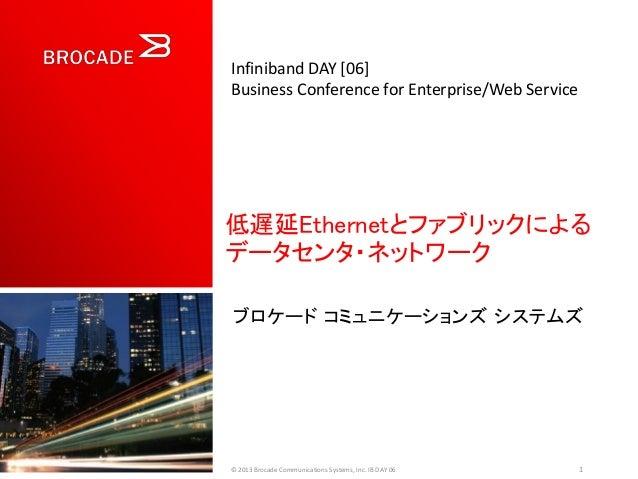 Infiniband DAY [06]Business Conference for Enterprise/Web Service低遅延Ethernetとファブリックによるデータセンタ・ネットワークブロケード コミュニケーションズ システムズ©...