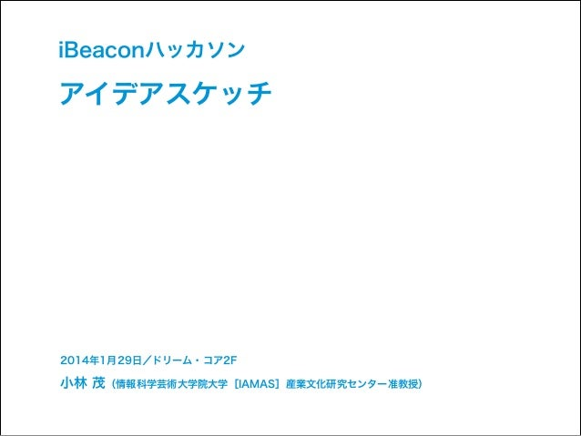 第2回iBeaconハッカソン