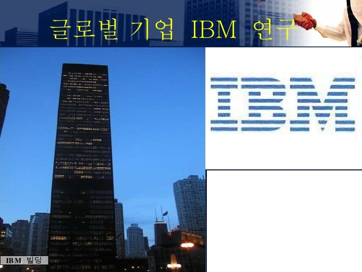 IBM  빌딩 글로벌 기업  IBM  연구