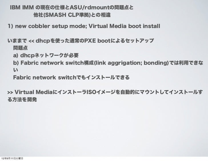 for IBM IMM SMASH CLP request 2012 0911