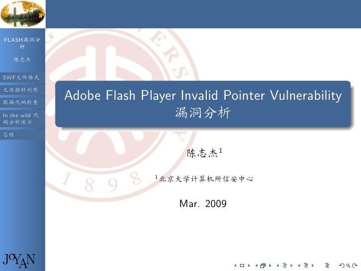 FLASH漏洞分     析     陈志杰  SWF文件格式                 . 无效指针利用                                                                  ...