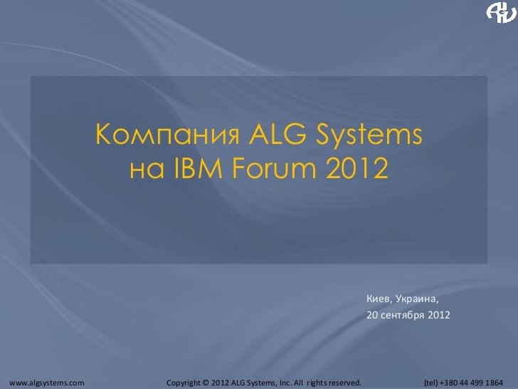 Компания ALG Systems                       на IBM Forum 2012                                                              ...