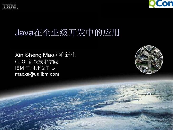 Java在企业级开发中的应用  Xin Sheng Mao / 毛新生 CTO, 新 兴技 术学院 IBM 中国 开发中心 maoxs@us.ibm.com                           1