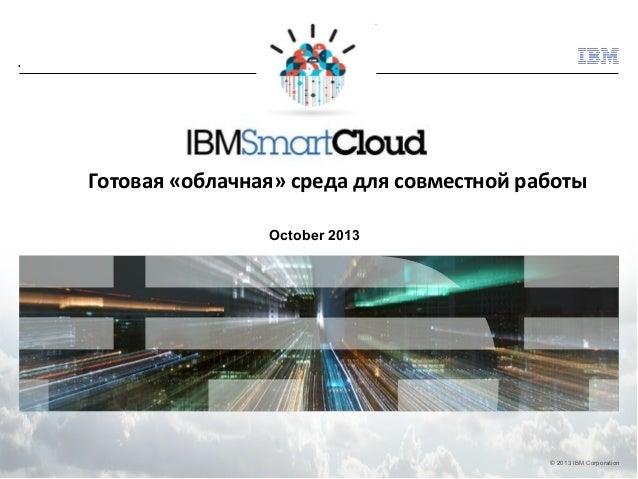 IBM SmartCloud for Social Business 2013