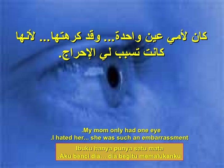 كان لأمي عين واحدة ...  وقد كرهتها ...  لأنها كانت تسبب لي الإحراج . My mom only had one eye.  I hated her... she was such...