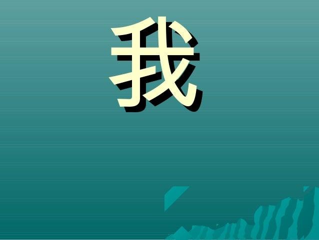 Beginning Mandarin Characters