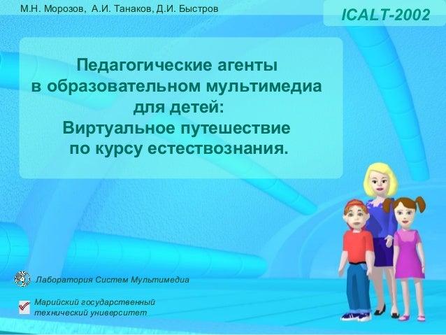М.Н. Морозов, А.И. Танаков, Д.И. Быстров  Педагогические агенты в образовательном мультимедиа для детей: Виртуальное путеш...