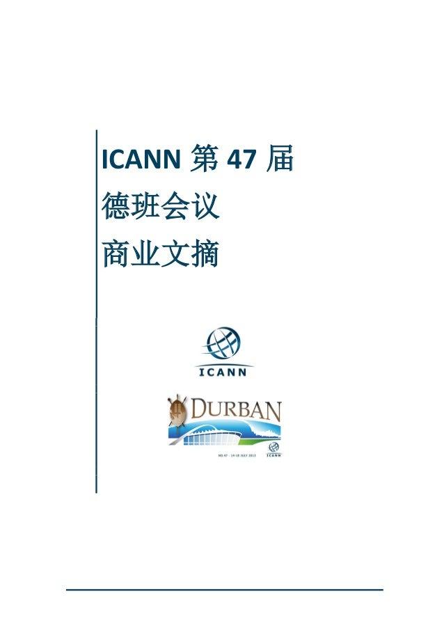 ICANN 第 47 届 德班会议 商业文摘
