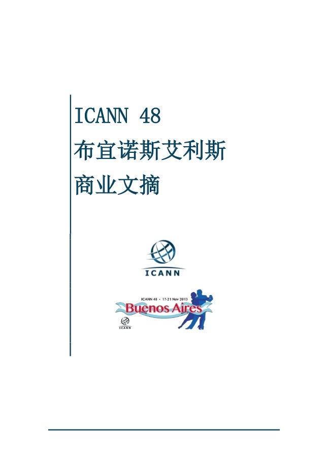 ICANN 48 布宜诺斯艾利斯 商业文摘