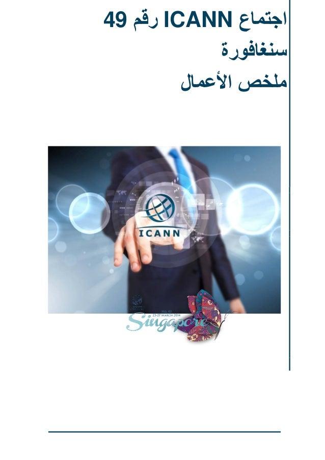ICANN 49 Business Digest_Arabic