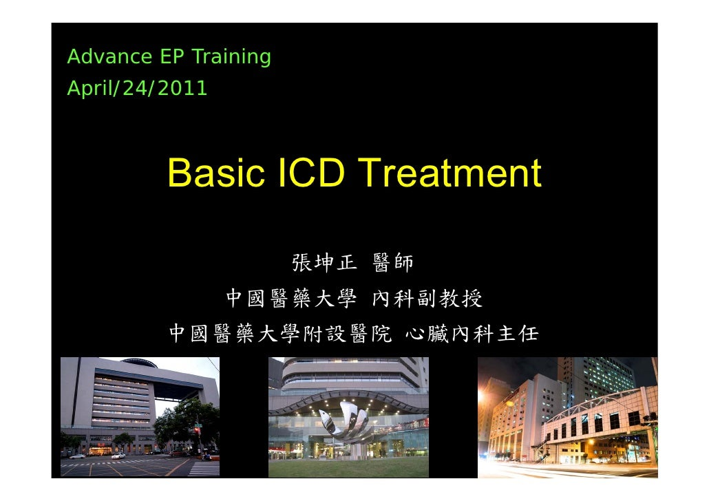 Basic ICD treatment_lecture