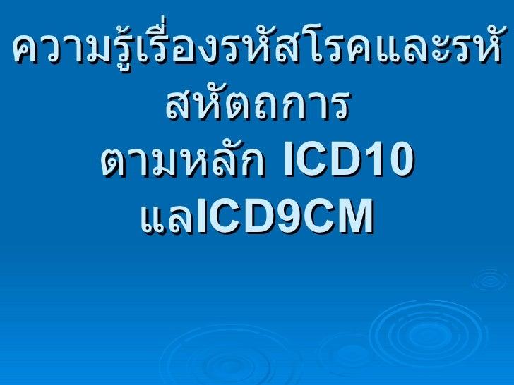 ความรู้เรื่องรหัสโรคและรหัสหัตถการ ตามหลัก  ICD10  แล ICD9CM