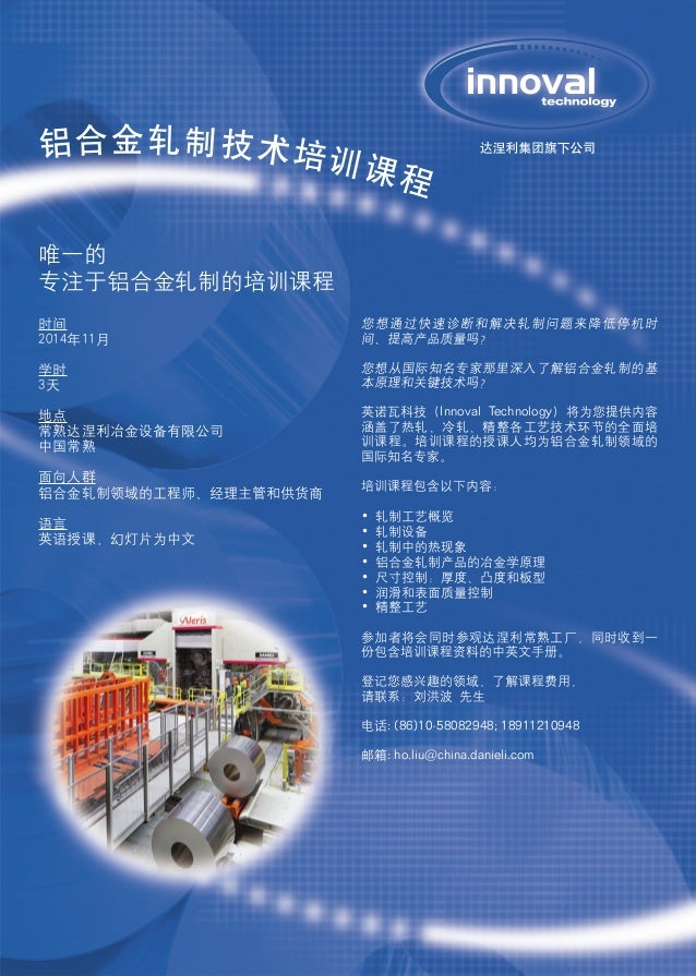 3 Day Aluminium Rolling Technology Course is China (2014)