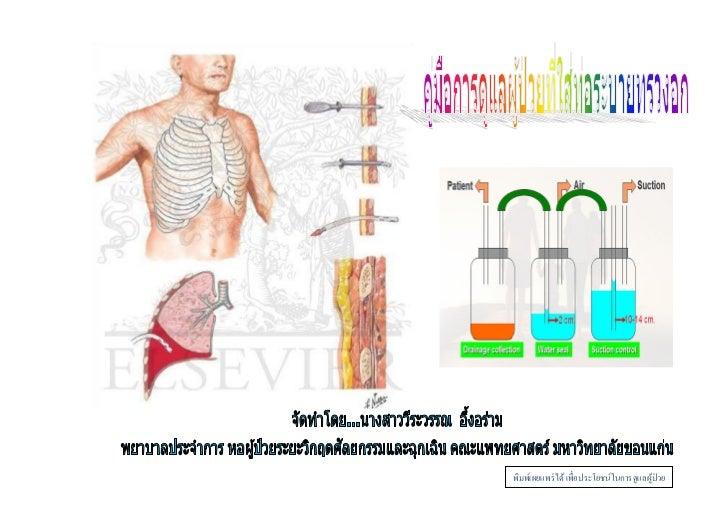 คู่มือ ICD (Chest drain)