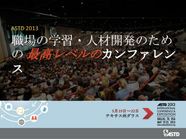 ASTD 2013 International Conference and Exposition (Japanese)
