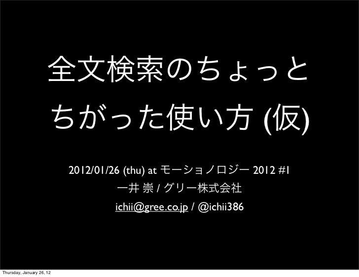 (        )                           2012/01/26 (thu) at                      2012 #1                                     ...
