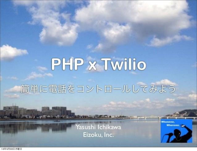 fukuokaphp7 PHP x twilio