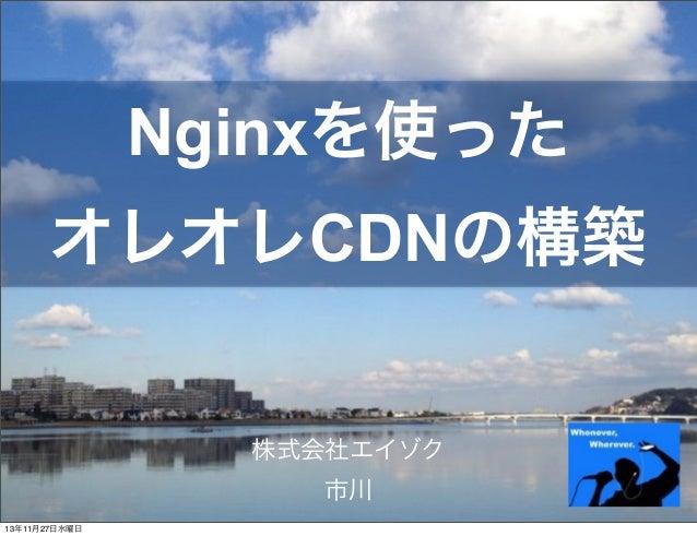 Nginxを使ったオレオレCDNの構築