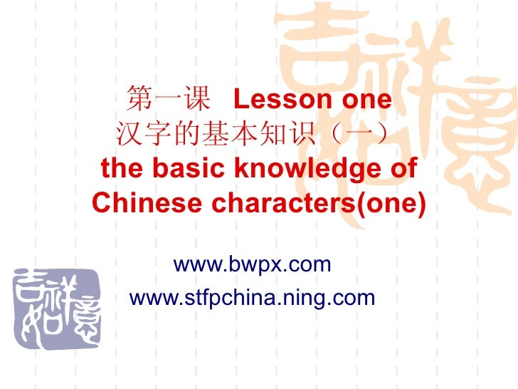 Lesson one  the basic knowledge of Chinese characters(one)       www.bwpx.com   www.stfpchina.ning.com