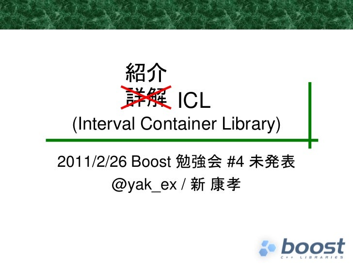 Brief introduction of Boost.ICL [PDF]