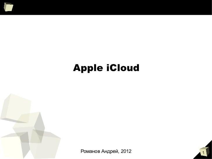 Apple iCloud Романов Андрей, 2012