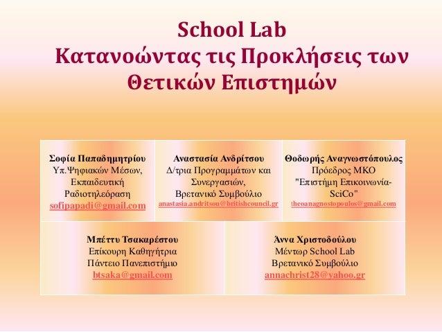 School Lab Κατανοώντας τις Προκλήσεις των Θετικών Επιστημών  Σοφία Παπαδημητρίου Υπ.Ψηφιακών Μέσων, Εκπαιδευτική Ραδιοτηλε...