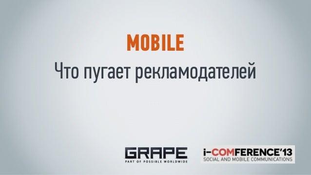 Mobile: что пугает рекламодателей (mar-2013)