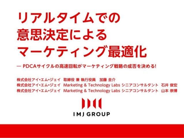 Icon imj conference2013 session1 リアルタイムでの意思決定によるマーケティング最適化